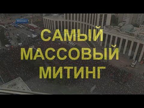 МАСШТАБНЫЙ МИТИНГ В МОСКВЕ!  СМИ не в силах скрыть протест. Где был Путин?