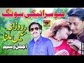 Nai Milna - Ajmal Waseem - Latest Song 2018 - Latest Punjabi And Saraiki