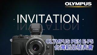 OLYMPUS PEN E-P5 數位單眼相機 ★ [HD]影音週報