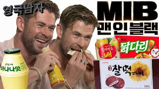 Chris Hemsworth Tries Korean Snacks for the First Time!!