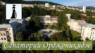 видео город Орджоникидзе достопримечательности