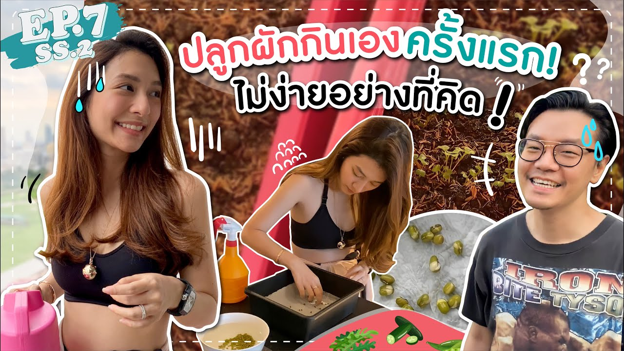 EP.7 SS2 เมื่อมิวอยากลองปลูกผักให้สามีกินเองครั้งแรก! ไม่ง่ายอย่างที่คิด? l MewNittha Channel