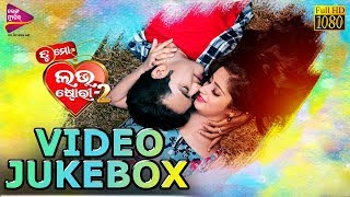 Tu Mo Love Story-2 | Official Video JukeBox | Odia Movie | Swaraj,Bhoomika | Tarang Music
