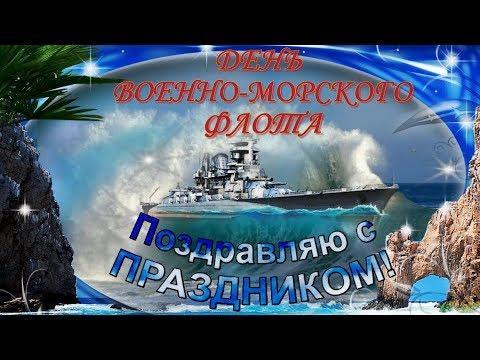 Красивое и оригинальное поздравление с днем ВОЕННО МОРСКОГО ФЛОТА! С праздником мореманы!С днем ВМФ!