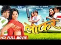 Lofar Super Hit Full Bhojpuri Movie 2017 Dinesh Lal Nirahua ...
