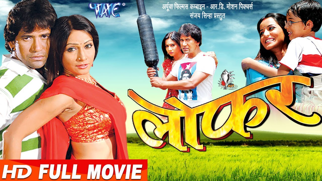 "Download LOFAR || लोफर || Super Hit Full Bhojpuri Movie 2017 || Dinesh Lal ""Nirahua"", Pakhi Hegde, Monalisa"
