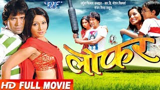 "LOFAR || लोफर || Super Hit Full Bhojpuri Movie 2017 || Dinesh Lal ""Nirahua"", Pakhi Hegde, Monalisa"
