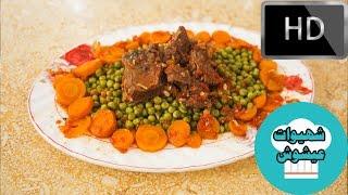 طاجين الجلبانة بطريقة رائعة وسهلة مع شهيوات عيشوش طبخ جزائري