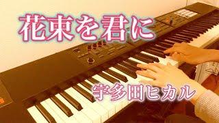 観てくれてありがとう! 即興でピアノを弾いてますさっこです♪ ぜひチャ...