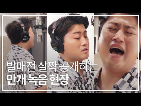 김호중 첫 정규앨범 타이틀곡 '만개' 녹음 현장 살짝~ 공개