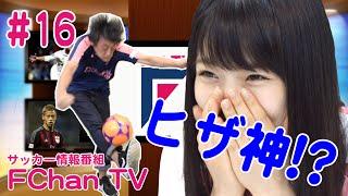 フットボールチャンネルの次世代サッカー情報番組『F.Chan TV』。今回は舞台出演のAKB48小嶋真子に代わって大森美優がMCに挑戦!! お笑いコンビ...
