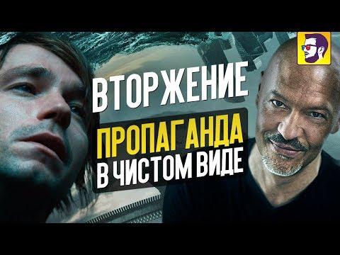 Вторжение - фантастическое обыдление, пропаганда и жопогорение (обзор фильма)