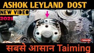 ASHOK LEYLAND DOST timing Setting timing belt  Car information Vasi