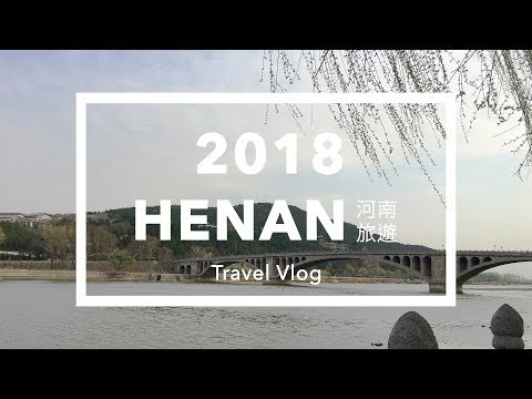 Travel Vlog | Henan, China 2018