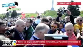 01.05.15 В Киеве на акции коммунистов собралось до тысячи пенсионеров и несколько тысяч милиционеров