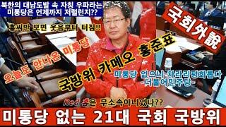 [국회外說]  미통당 불출석 21대국회 제1차 국방위 …
