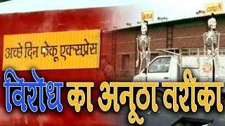 Congress Starts Feku Express Train In Jabalpur Against BJP | Talented India Video
