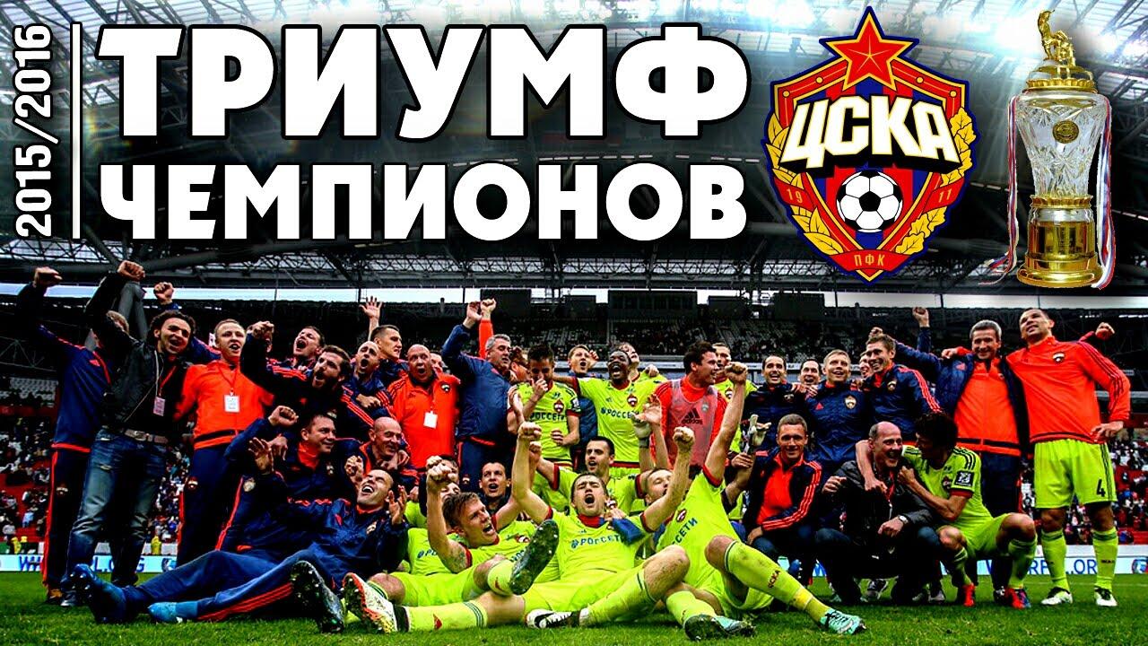 Картинки по запросу цска чемпионы 2015 россии