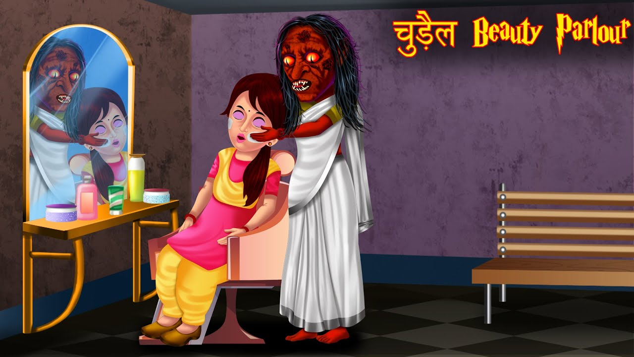 चुड़ैल Beauty Parlour | Horror Stories in Hindi | Stories | Hindi Kahaniya | Chudail Ki Kahaniya