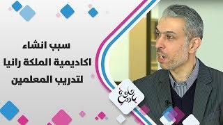 عبد المجيد شملاوي - سبب انشاء اكاديمية الملكة رانيا لتدريب المعلمين