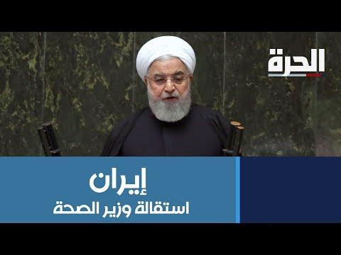 وزير في حكومة روحاني يستقيل احتجاجا على  الاقتطاع من ميزانية الصحة للحرس الثوري الايراني  - 23:53-2019 / 1 / 3