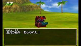 3DS DQ8 ドラゴンクエストVIII VS 混沌の箱 (新モンスター) thumbnail