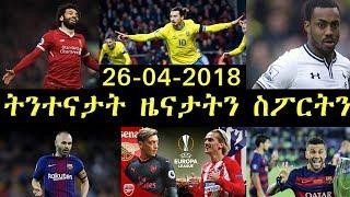 ትንተናታት ስፖርትን ምስግጋር ተጻወትን ብህድሞና // 26-04-2018//FOOTBALL TRANSFER NEWS