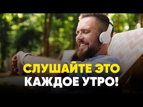 УТРЕННЯЯ МОТИВАЦИЯ - Начните Свой День Позитивно! (мотивационное видео 2019)