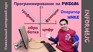 Урок 22. Оператор WHILE - функции, графики и обработка цифр. Программирование на Pascal / Паскаль