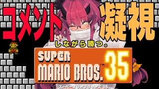 【配信勝率90%↑アーカイブ】マリオ35、深すぎるゲームな件【SUPER MARIO BROS.35】