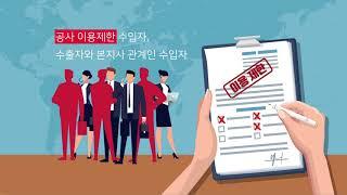 한국무역보험공사 수출신용보증(매입) 제도 안내