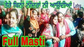 Punjabi Boliyan wedding ! Gidha dance ! Drum band dance