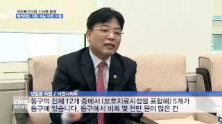 [대전뉴스][리포트] 아동복지사업 지자체 운영... 체…