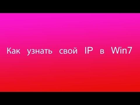 видео: Как узнать свой ip адрес в win7
