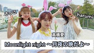 【踊ってみた】Moonlight night 〜月夜の晩だよ〜 -本番編-【GOKI-GENs】