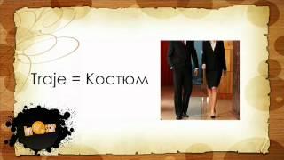 Говорить по испански - Урок одежда (Ropa)