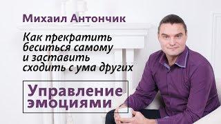 НЛП-Практик. Управление эмоциями. Михаил Антончик