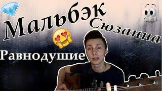 Мальбэк Сюзанна - Равнодушие (кавер)