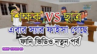 Teacher vs student Bangla funny jokes | Teacher Vs student Funny dubbing 2018