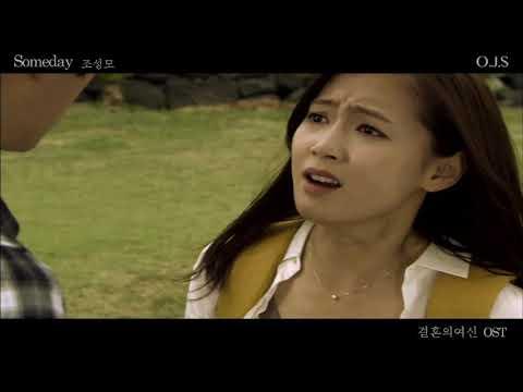 [MV] Someday - 조성모 Jo Sung Mo (결혼의 여신 Goddess of Wedding OST)