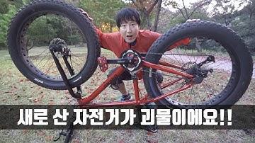 새로 산 괴물같은 자전거를 타고 강촌에 갔습니다