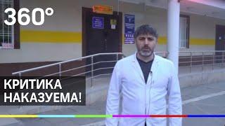 Врача выкинули из больницы за жалобу в Минздрав - очевидцы
