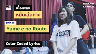 BNK48 - Yume e no Route / หมื่นเส้นทาง (Color Coded Lyrics / เนื้อเพลง) [THA/ROM/ENG]