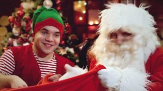Самое лучшее видео поздравление от Деда Мороза 2017 год Подари чудо ребенку