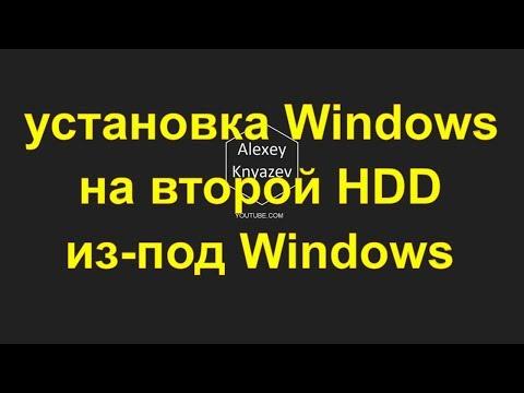 как установить Windows без загрузочных дисков на второй жесткий диск из под Windows