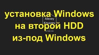 как установить Windows без загрузочных дисков на второй жесткий диск из под Windows смотреть онлайн в хорошем качестве бесплатно - VIDEOOO