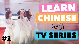 Improve Your Chinese Conversation Skills with Chinese TV Series   Nothing but 30 三十而已
