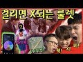 ENG] 랜덤룰렛으로 XXX 조지기!!!ㅋㅋㅋㅋㅋ - [동네놈들]