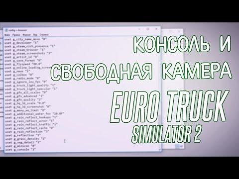Как открыть консоль в euro truck simulator 2