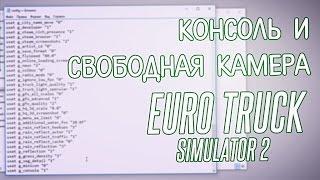 КАК ВКЛЮЧИТЬ КОНСОЛЬ И СВОБОДНУЮ КАМЕРУ В EURO TRUCK SIMULATOR 2